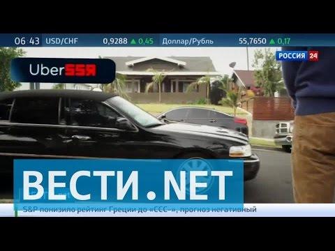Вести.net: Uber вне закона