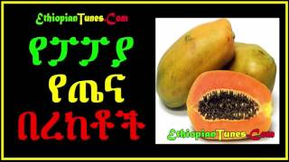 Health Benefits Papaya
