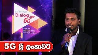 5G in Sri Lanka