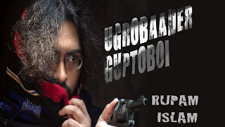 Ugrobaader Guptoboi (Official Video) | Notun Niyom | Rupam Islam | Bengali Music Video 2017