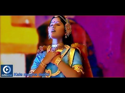 Jagannath Bhajan | Odia Devotional Song | Kala Megha Dekhi - Megha Barashila Cham Cham