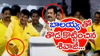 Hero Sivaji Made Balakrishna To Show His Heroism In Front Of CM Chandrababu