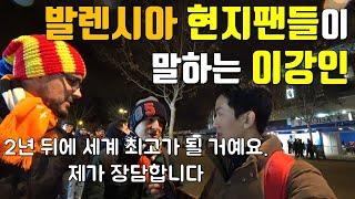 중계 카메라에도 안 잡힌 이강인 직캠, 현지팬 반응 인터뷰