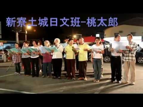 《大廟興學》台江社區敬老日 重陽音樂會!我們一YOUNG年輕 - YouTube
