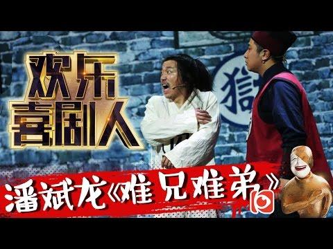 歡樂喜劇人II第2期: 潘斌龍《難兄難弟》-蠢萌囚犯兄弟爆笑越獄【東方衛視官方超清】