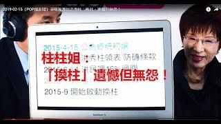2019-02-15《POP撞新聞》黃暐瀚 專訪 洪秀柱:「換柱,遺憾但無怨!」