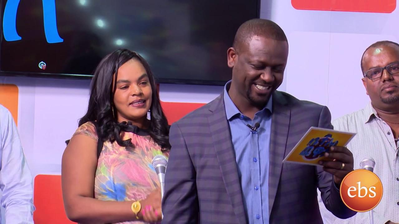 EBS TV Program Yebeteseb Chewata Season 4 - EP 8