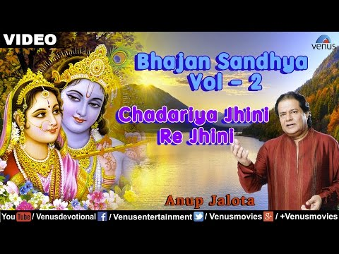 Anup Jalota - Chadariya Jhini Re Jhini (bhajan Sandhya Vol-2) (hindi) video