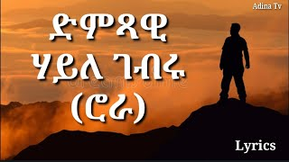 Eritrean music Haile Gebru (Rora) with Lyrics /Adina Tv/ 2020