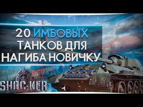 КАКИЕ ТАНКИ КАЧАТЬ НОВИЧКУ World of Tanks! ЧТО КАЧАТЬ ЧТО БЫ НАГИБАТЬ НОВИЧКУ!