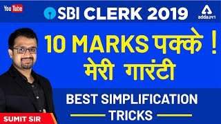 Best Simplification Tricks for SBI Clerk | Special Class | Sumit Sir