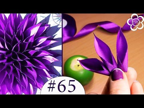 Острый лепесток Канзаши Мастер Класс / Все лепестки Канзаши #65