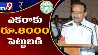 TS Budget 2018-19 : TS Govt to aid farmers investment