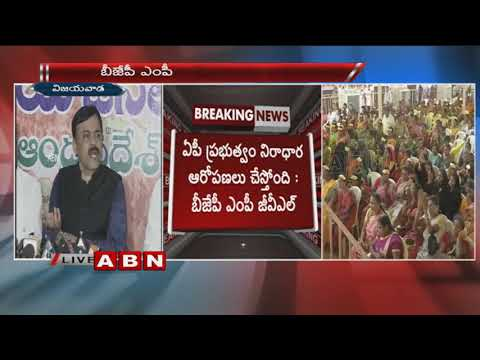 BJP Leader G V L Narasimha Rao Speaks to Media | Vijayawada | ABN Telugu