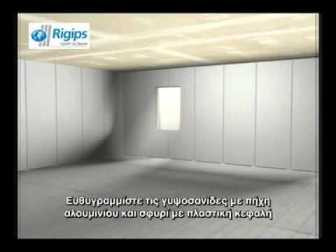 ΕΠΕΝΔΥΣΗ ΤΟΙΧΟΥ ΜΕ RIGIPSOΣΑΝΙΔΑ Music Videos