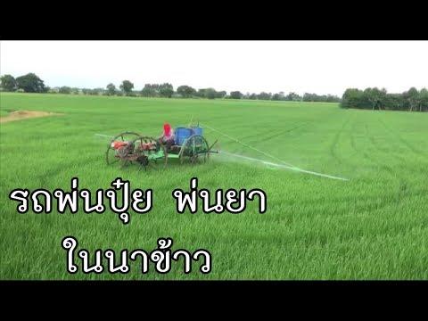 รถฉีดพ่นปุ๋ยและยา ในนาข้าวและพืชไร่
