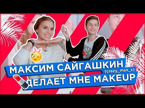 Максим Сайгашкин (crazy_max_s) делает мне makeup,