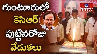 కేక్ కట్ చేసి బర్త్ డే చేసిన కెసిఆర్ అభిమాని | KCR Birthday Celebrations In Guntur | hmtv News