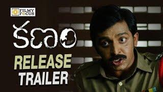 Kanam Movie Release Trailer    Sai Pallavi, Naga Shourya, Priyadarshi