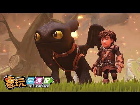 台灣-電玩宅速配-20190214 2/2 養隻龍除了讓你發現自己單身,還能做甚麼?《馴龍高手》最新遊戲!