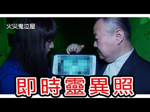 台綜-來自星星的事-20190329-逃跑吧好兄弟 - 【火災鬼泣屋】