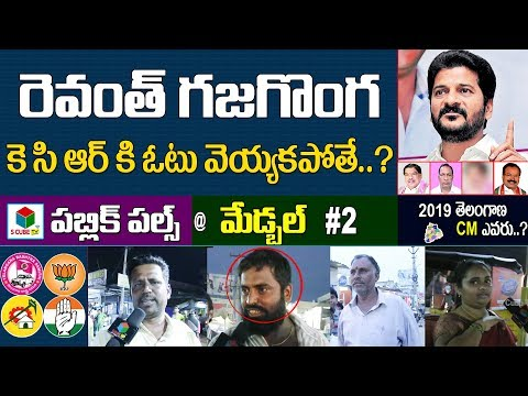 Public Pulse @Medchal#2 |2019 తెలంగాణ సీఎం ఎవరు?Who Is Next CM Of Telangana |KLR | KCR |Sudhir Reddy