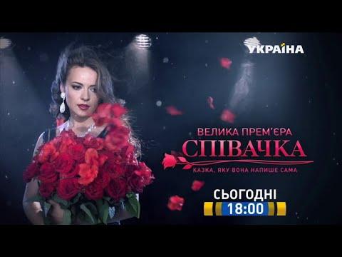 Смотрите в 24 серии сериала Певица на телеканале Украина