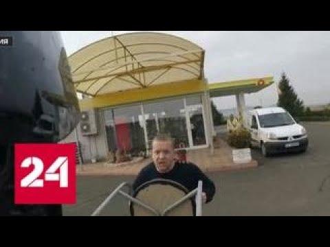 В Болгарии автозаправщик напал со стулом на россиян, решивших подкачать колеса - Россия 24