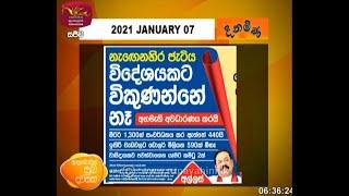 Ayubowan Suba Dawasak | Paththara | 2021-01-07 |Rupavahini