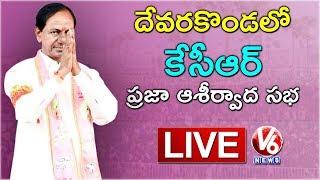 CM KCR LIVE | TRS Public Meeting In Devarakonda | Telangana Elections 2018