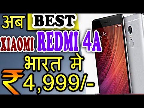 REDMI 4A IN INDIA | Xiaomi Redmi 4A Launching On 20 March |Best Phone Of 2017 | Redmi 4A Price- 4999