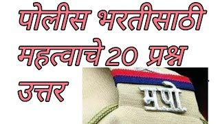 Police bharti Que and ans// Police bharti 2018//gk//mpsc gk//General Knowledge