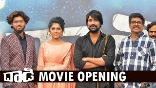 Varun Sandesh Daddy Movie Opening Video | Varun Sandesh ,  Charishma Shreekar | Daddy Movie