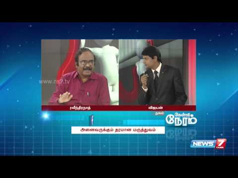 Are Hospitals doing commercial business in India? 2/4 | Kelvi Neram | 13.09.2015 | News7 Tamil
