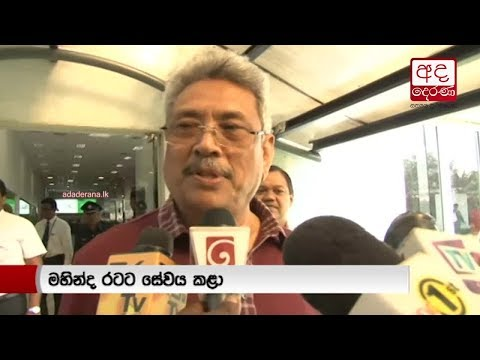 gota arrives in the |eng