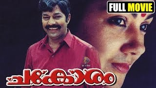 Malayalam full movie CHAKORAM HQ || MALAYALAM SUPER HIT MOVIE