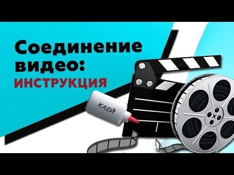 Видео как соединить два видео