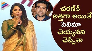 Anasuya Comments about Ram Charan | Rangasthalam Pre Release Event | Samantha | Aadhi | Sukumar