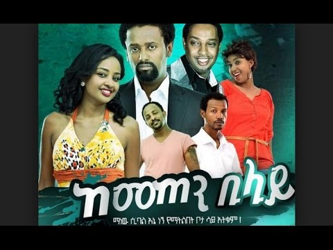 DireTube Cinema Kemeten Belay (ከመጠን በላይ) - Ethiopian Film