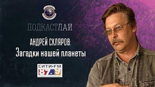 Андрей Скляров: Загадки нашей планеты