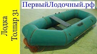изготовление резиновых лодок в омске