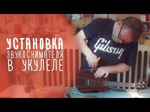 Как из обычной укулеле сделать электронную   www.gitaraclub.ru