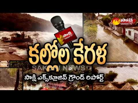 క‌ల్లోల‌ కేర‌ళ || Sakshi Exclusive Ground report From Kerala || Sakshi TV