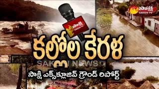 కల్లోల కేరళ -- Sakshi Exclusive Ground report From Kerala -- Sakshi TV - netivaarthalu.com