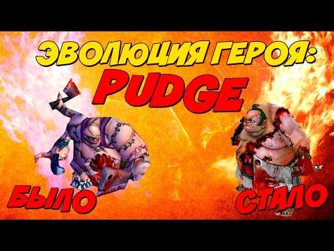Эволюция Pudge от Dota Allstars до Dota 2