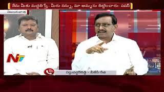 AP Politics : Special Debate on Pawan Kalyan's Janasena Dowleswaram Kavathu | Part 02 | NTV