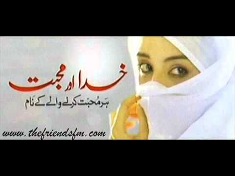 Khuda Aur Mohabbat Mobile Ring Tone)  With Azam Ali video