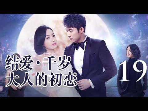 陸劇-結愛·千歲大人的初戀-EP 19