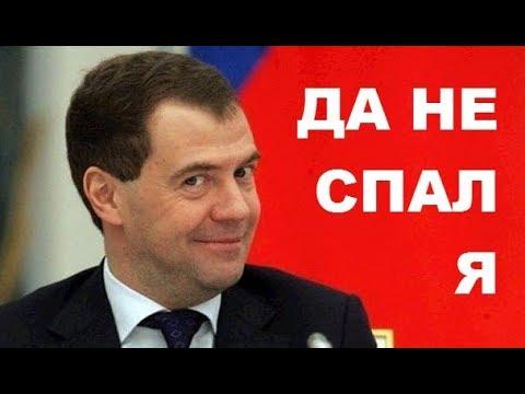 Путин Не Выдержал И Жестко Разбудил Спящего Медведева На Заседании