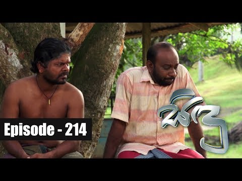Sidu | Episode 214 01st June 2017